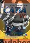 مرجع کاربردی و تصویری CATIA