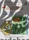 کاردانی به کارشناسی هنر و تمدن ایران پیش از اسلام و دوره اسلامی و باستان شناسی