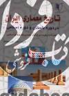تاریخ معماری ایران