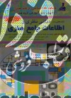 مبانی نظری و اطلاعات جامع هنری (تکمیلی جلد 2)