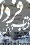 سرزمینهای شمالی پیرامون خلیج فارس و دریای عمان در صد سال پیش