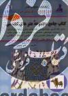 کتاب جامع مجموعه هنرهای تجسمی ( تکمیلی 1)