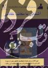 آشنایی با مکاتب نقاشی