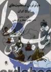 موثرترین شخصیت های تاریخ ایران