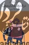 در قلمرو خانان مغول