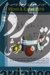 آموزش تصویری فرمول نویسی در word & Excel 2010