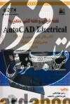 نقشه خوانی و نقشه کشی صنعتی با Autocad Electrical
