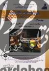 دایره المعارف متالوژی 5000 ج 2