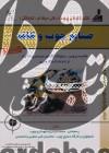 مجموعه سوالات طلایی کاردانی پیوسته صنایع چوب و کاغذ