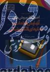 اصول کار و روشهای آزمایش قطعات و مدارهای الکترونیکی