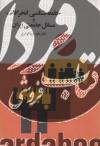 جامعه شناسی انحرافات و مسائل جامعتی ایران