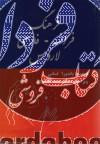 فرهنگ فارسی - فرانسه