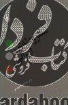مشروطهی ایرانی(شمیز)