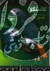 کاسکو 1 : زیباترین و قدرتمندترین طوطی در تقلید صدا