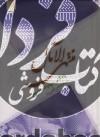 منتهی آلامال : زندگانی چهارده معصوم علیهم السلام