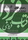 راهنمای جامع SIMATIC S7  - 200