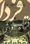 پژوهشهای جهان باستان ج07- پیکرهی شاپور اول در زمینهی سنگتراشی و تندیسگری ساسانیان