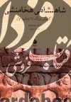شاهنشاهی هخامنشی (از کورش بزرگ تا اردشیر اول)