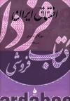 اختناق ایران- قصه دیپلماسی اروپایی و دسیسهبازی شرقی که باعث سلب حقوق ملی دوازده میلیون مسلمان شد