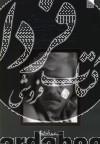 کرشمه خسروانی یا مخالفت بیداد به طرز همایون- متون فاخر نمایشنامه3