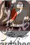 سهراب سپهری شاعر نقاش