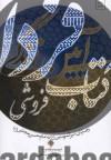 آیین زندگی- وصایای امیرالمؤمنین(ع) به امام حسن مجتبی(ع)