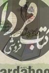 جلاء العیون : زندگانی چهارده معصوم