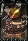 فرهنگ نمادها 3