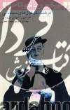 رخورد کوتاه (فرهنگ نقل قول های سینمایی)