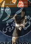 دانشنامه سینمایی آهنگ سازان