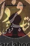 نماد گمشده(نوحنبی)