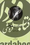 جنگ و صلح- 2جلدی