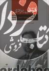 مجموعه اشعار فرخی یزدی