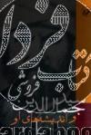 سید جمال الدین و اندیشه های او