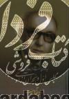 ایدئولوژی نهضت مشروطیت ایران (مجلس اول و بحران آزادی)