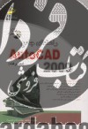 راهنمای جامع Autocad 2009 (پیشرفته)