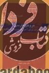 عروض فارسی : شیوه ای نو برای آموزش عروض و قافیه