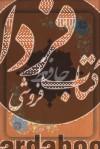 حافظ (انگلیسی - فارسی)