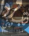 اسرار فتوشاپ حرفه ای نسخه فونیکس PHOENIX نسخه کاملا فارسی به همراه آخرین نسخه از نرم افزار فتوشاپ cs5
