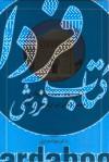 تاریخ سامانیان- عصر طلایی ایران بعد از اسلام