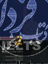رازهای موفقیت در آیلتس آکادمیک 2 (راه ها و شاه کلیدها)