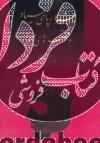هزارپای سیاه و قصه های صحرا