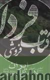 اطلس راههای ایران 1390