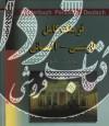 فرهنگ کامل فارسی - آلمانی
