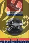 فرهنگ جامع فنی و مهندسی ( انگلیسی - فارسی )