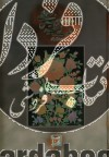 مناجات حضرت علی (ع)