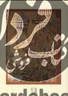 پنج گنج فردوسی (داستان رستم و اسفندیار)