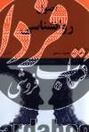 اصول روانشناسی 2جلدی