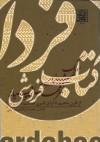 سبک شناسی نثرهای صوفیانه : از اوایل قرن پنجم تا اوایل قرن هشتم  ( کلیات )