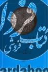 تاریخ مردم ایران- 2جلدی